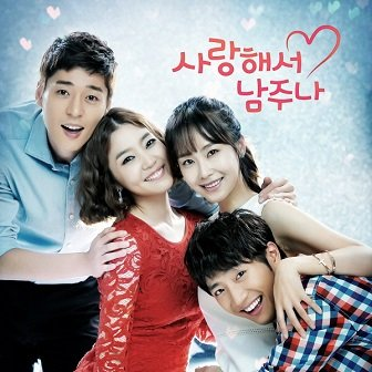 A Little Love Never Hurts OST Cover