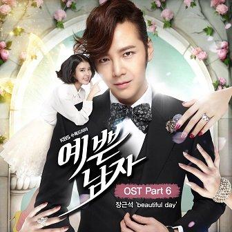 Jang Geun Suk Bel Ami OST Cover