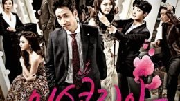 Dalmoon Miss Korea OST Cover