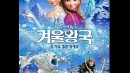 Hyorin Frozen OST Cover