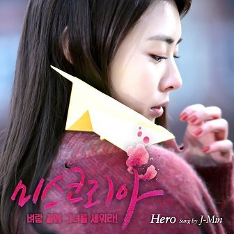 J-Min Miss Korea OST Cover