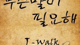 J-Walk & Jui Single Cover