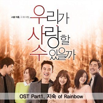 Jisook Can We Love OST Cover