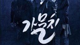 K-Much 1st mini-Album Cover