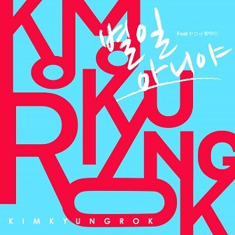 Kim Kyung Rok with PO