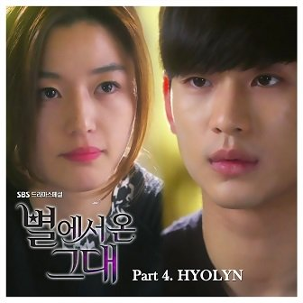 Hyorin Man From The Stars OST Cover