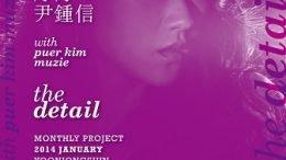 Yoon Jongshin Single Cover
