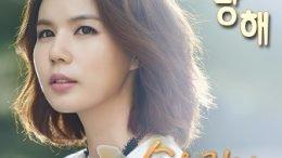 Shin Yu Take My Hand OST Cover