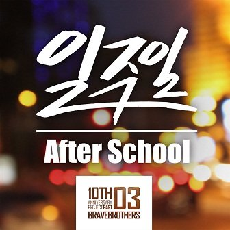 Afterschool Brave Brothers 10th Anniversary Cover