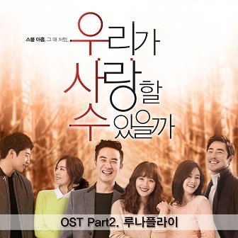 Lunafly Can We Love OST Cover