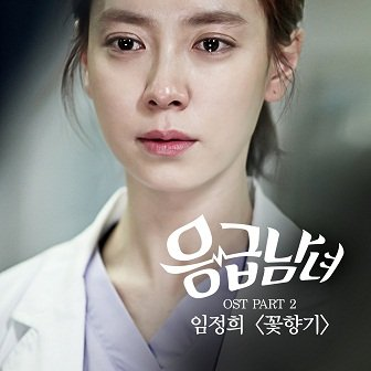 Emergency Man and Woman OST