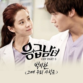 Emergency Man and Woman OST Cover