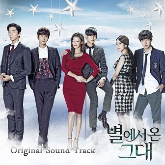 Man From The Stars OST