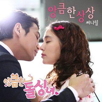 Cunning Single Lady OST 2
