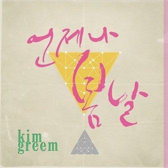 Kim Greem Single Cover