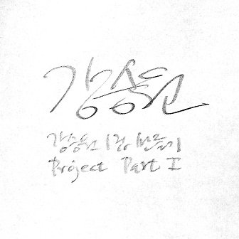 Lee Jeok Project Cover