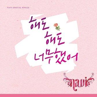 Navi Digital Single