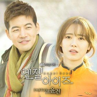 Angel Eyes OST