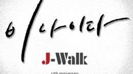 J-Walk Single Cover