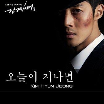 Kim Hyun Joong Inspiring Generation OST Cover