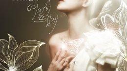 Baek Ji Young Single Cover