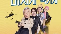 Ladies' Code Flower Grandpa Investigation Unit OST Cover