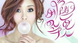 G.NA Single Cover
