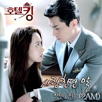 Changmin & Jinwoon Hotel King OST Cover