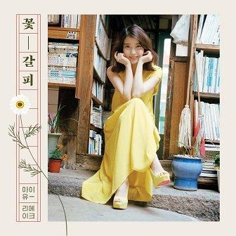 IU Special Remake Album Cover