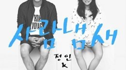 Jung In & Gary Single Cover
