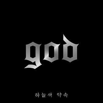 god Single Cover