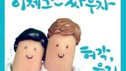 Huh Gak & Eunji Single Cover