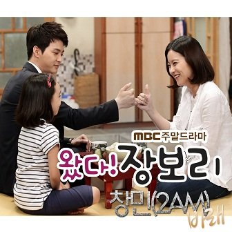 2AM Changmin Jang Buri Is Here OST Cover