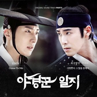 Max Changmin The Night's Watchmen OST Cover