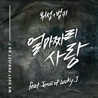 Wheesung & Bumkey Single Cover