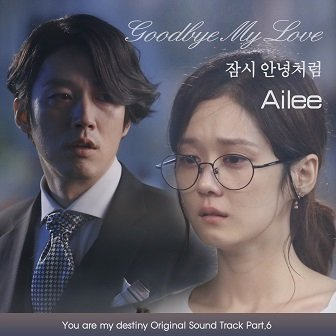 Ailee You Are My Destiny OST Cover