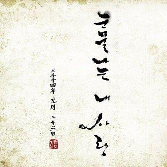Kim Bum Soo Single Cover
