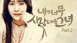 My Lovely Girl OST Part 2