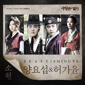 The Night's Watchmen OST
