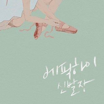 Epik High 8th Album Cover