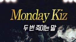 Monday Kiz Words To Kill