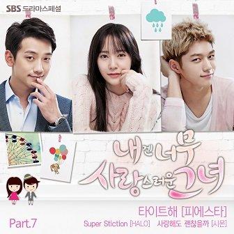 Fiestar My Lovely Girl OST Cover