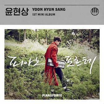 Yoon Hyun Sang 1st mini-Album Cover