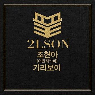 2LSON Single Cover