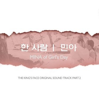 The King's Face OST Cover