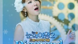 Soyou The Snow Queen 2 OST Cover