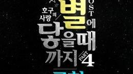 Ho Goo's OST Part4
