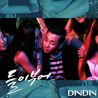 DinDin EP Cover