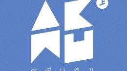 AKMU Spring EP Cover