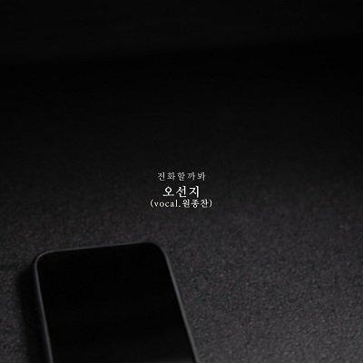 5sunzi Phone Single Cover